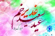 عید غدیرمبارک**